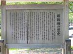 藤橋城の歴史